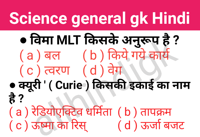 Physics general science questions answer in hindi
