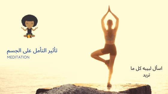 تأثير التأمل على الجسم - the effect of meditation on the body