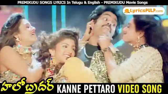 KANNEPETTARO KANNU KOTTARO SONG LYRICS In Telugu & English - HELLO BROTHER Lyrics