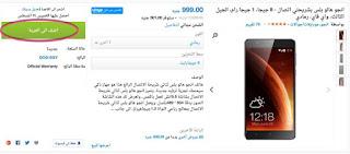 طريقة شراء موبايل على موقع سوق.كوم