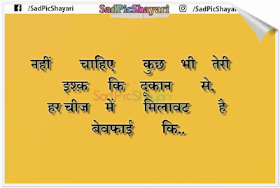 sad Shayari in Hindi image girl