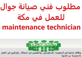 A mobile maintenance technician is required to work in Mecca  To work in Mecca  Working hours: morning and evening Three month trial  Academic qualification: Secondary Mobile maintenance certificate  Experience: at least one year of work in the field, and experience in maintenance of mobile and tablet devices Fluent in Arabic and English The applicant must be a Saudi national  Salary: 3000 riyals, including allowances, in addition to health and social insurance