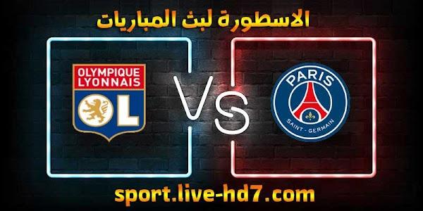 مشاهدة مباراة باريس سان جيرمان وليون بث مباشر الاسطورة لبث المباريات بتاريخ 13-12-2020 في الدوري الفرنسي
