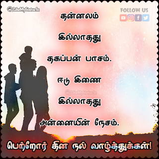 Tamil parents Day Quotes