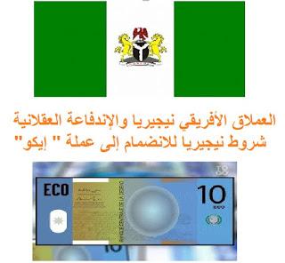 شروط نيجيريا  في عملة  أفريقيا عملة إيكو