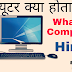 कंप्यूटर क्या होता है What is Computer in hindi definition | Computer meaning essay in Hindi