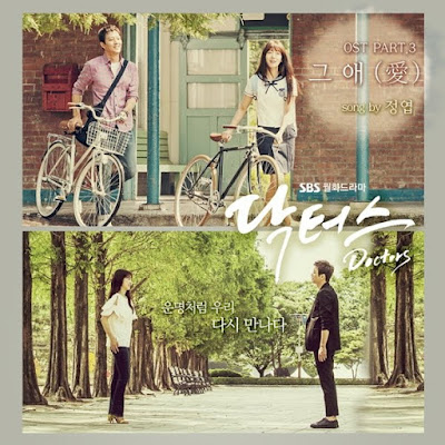 Jung Yup (정엽) of Brown Eyed Soul – That Love