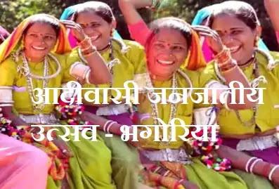 Bhagoria आदिवासियों का वेलेंटाइन डे भगोरिया