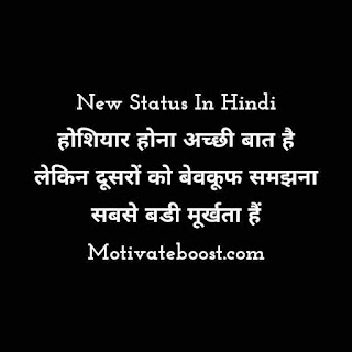 Status in hindi for life motivate