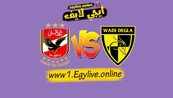 نتيجة مباراة الاهلي ووادي دجلة اليوم بتاريخ 04-09-2020 في الدوري المصري