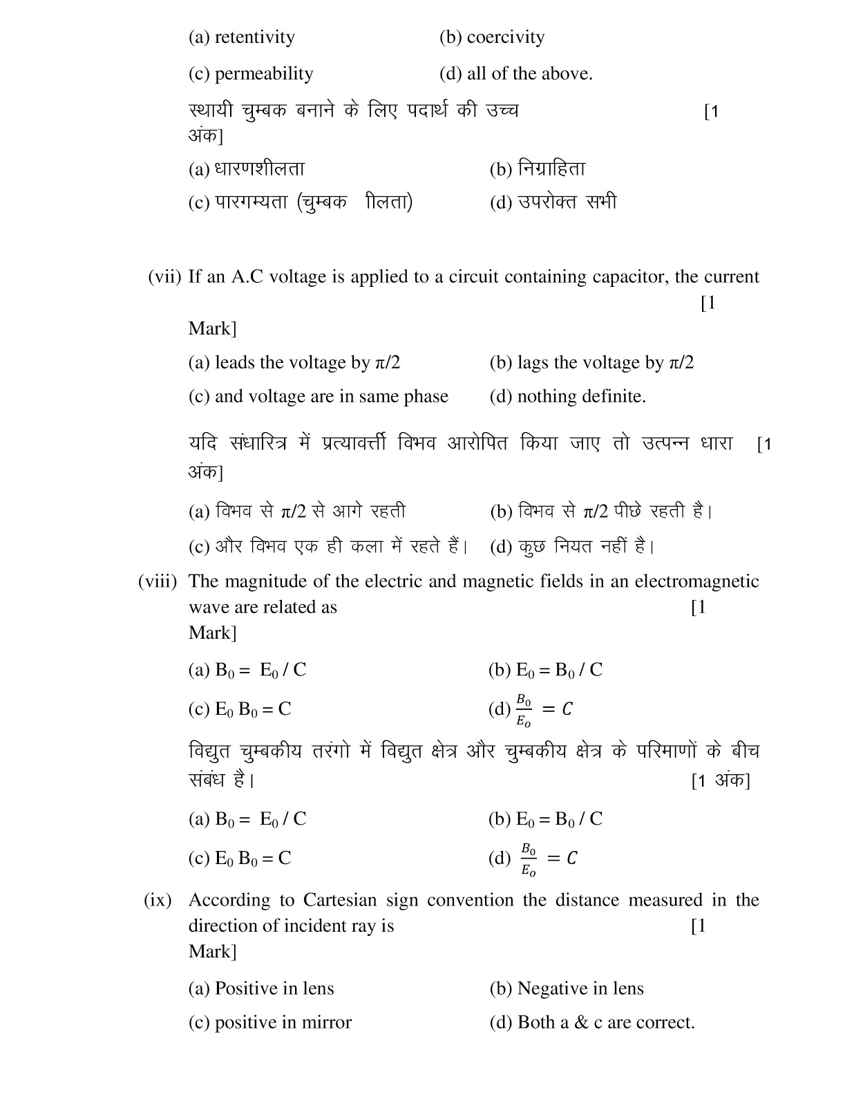 JAC board class 12th 2018 Physics sample paper