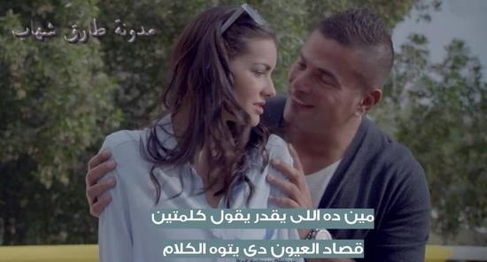 اغنية جمالة ل عمرو دياب الهضبة
