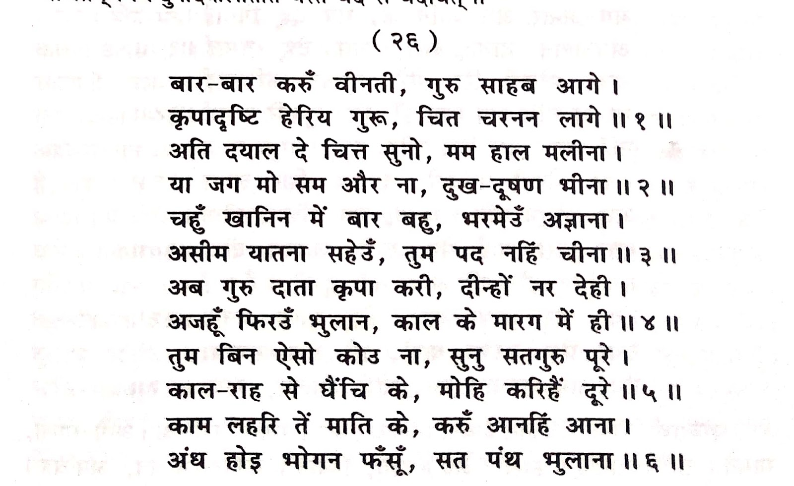 """P26, what is meditation  Prayer """"बार-बार करुं वीनती,..."""" महर्षि मेंहीं पदावली अर्थ सहित/सत्संग ध्यान। पडावली भजन 26।"""