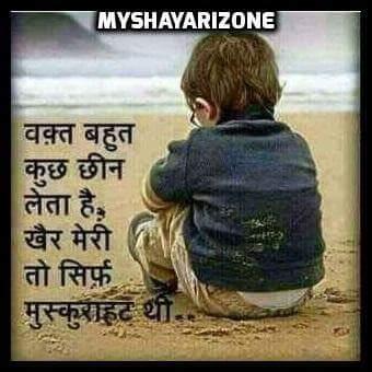 Waqt Shayari 2 Lines   Sad Poetry in Hindi