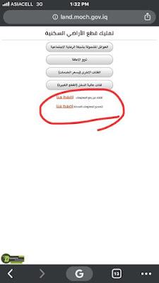 تنويـــه هام من وزارة الاعمار والاسكان تم اضافة نافذة لتصحيح الاخطاء في استمارة التقديم على قطع الاراضي؟