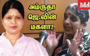 Is Amrutha Jayalalitha's Daughter? Jayalalitha's cousin Lalitha breaks the truth