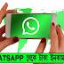 হোয়াটসঅ্যাপ (WhatsApp) থেকে কিভাবে টাকা ইনকাম করবেন- Make Money On WhatsApp