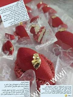 حلويات ام وليد للاعراس.oum walid halawiyat 107