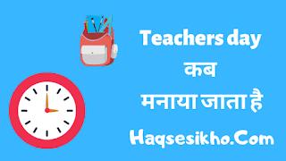 Teachers day kab manate hai