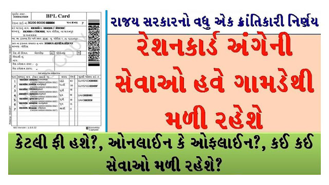 Ration Card Service Will Be Available In Villages | Ration Card Gujarat