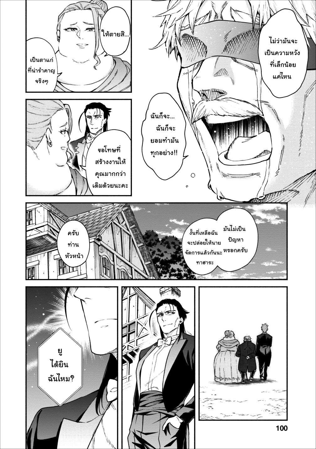 อ่านการ์ตูน Maousama Retry! ตอนที่ 14 หน้าที่ 8