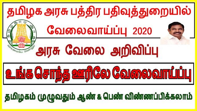 தமிழக அரசு பத்திர பதிவுத்துறையில் வேலைவாய்ப்பு 2020