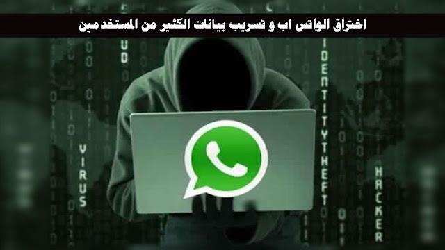 اختراق الواتس اب و تسريب بيانات الكثير من المستخدمين