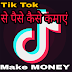Tiktok App se Paise Kaise kamate hai ... - Make Money|how to earn money from tik tok app