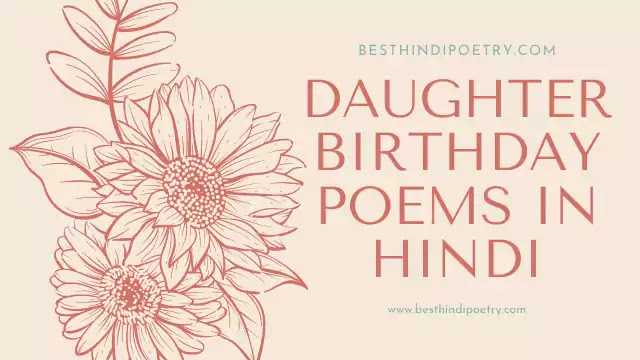 Daughter Birthday Hindi Poems