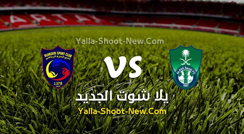 نتيجة مباراة الأهلي والحزم اليوم الاثنين بتاريخ 04-08-2020 في الدوري السعودي