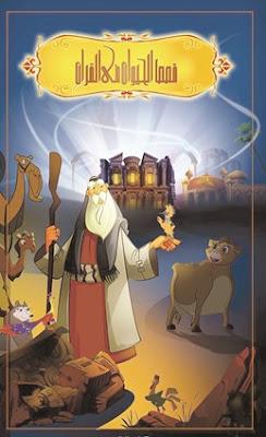 سلسلة قصص الحيوان في القرآن الكريم للكبار والصغار
