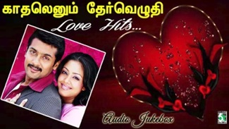 Love Hits Best Collection Audio Jukbox