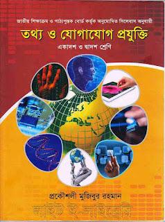 তথ্য ও যোগাযোগ প্রযুক্তি মুজিবুর রহমান pdf free download