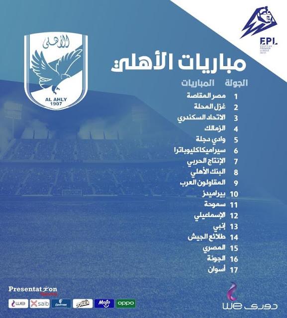 جدول مباريات الأهلى فى الدورى المصرى الممتاز للموسم الجديد 2020/2021
