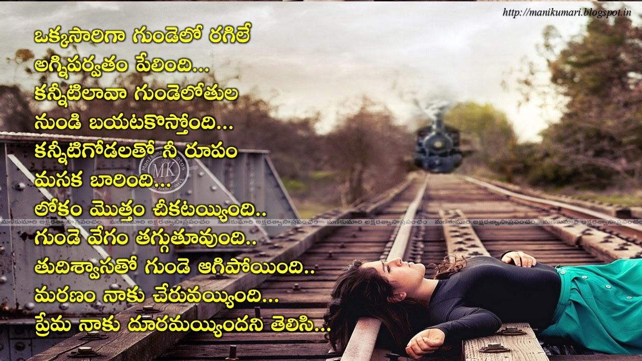 Love Quotes Sad Love Quotes In Telugu Language