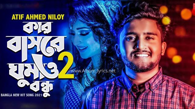 Kar Basore ghumao bondhu 2 Mp3 Song Lyrics In Bengali |  কার বাসরে ঘুমাও বন্ধু  ২ গানের লিরিক্স |