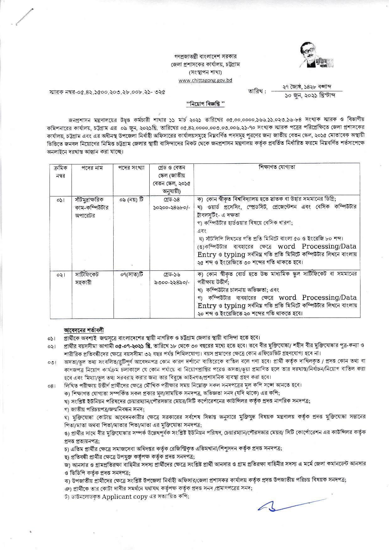 DCCTG Job Circular 2021
