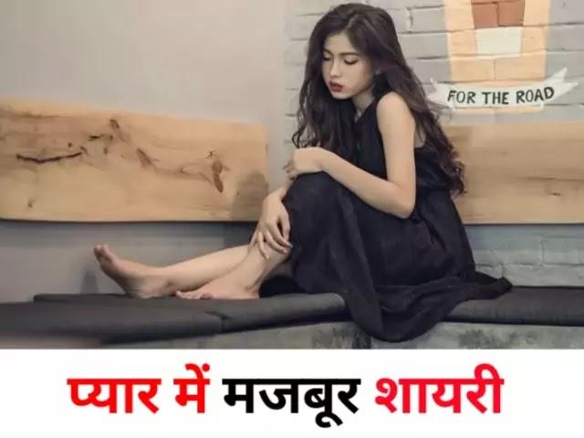 Pyar Mein Majboor Shayari | प्यार में मजबूर शायरी | हालात से मजबूर शायरी