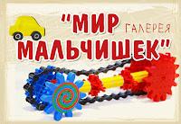 http://boltayanozhkami.blogspot.ru/2016/02/galereya-mir-malchishek.html