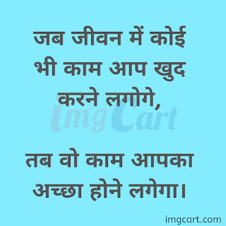 Beautiful Quotes on Life in Hindi With Images