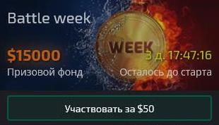 Турнир - Battle week