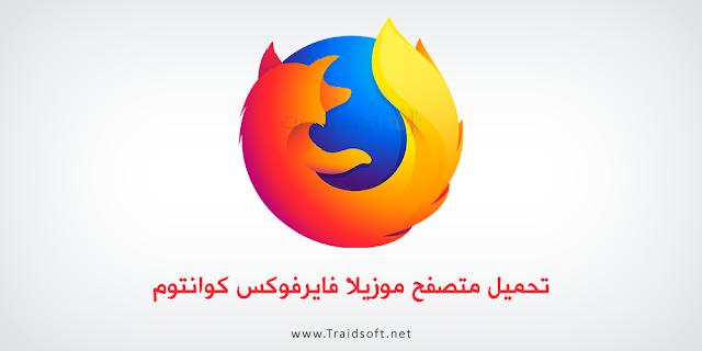 تنزيل متصفح فايرفوكس كوانتوم أخر اصدار