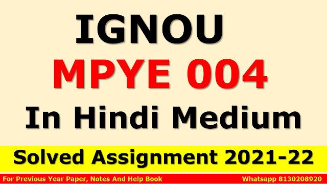 MPYE 004 Solved Assignment 2021-22 In Hindi Medium
