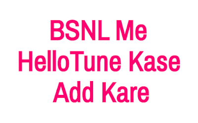 BSNL me Hellotune Kase Add Kare
