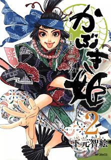 [Manga] かぶき姫 ―天下一の女― 第01 02巻 [Kabuki Hime – Tenkaichi no Onna Vol 01 02], manga, download, free