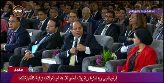 الرئيس عبد الفتاح السيسي يوجه الحكومة بزيادة رواتب المعلمين خلال هذه المرحلة والكشف عن قيمة مكافأة نهاية الخدمة