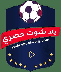 يلا شوت حصري | Yalla Shoot بث مباشر أهم مباريات اليوم جوال