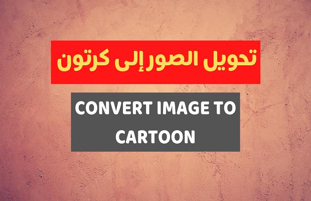 أسهل طريقة لتحويل الصور إلى كرتون