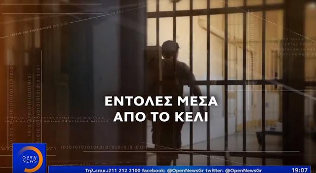 Τούρκος κρατούμενος στις φυλακές Ναυπλίου διακινούσε παράνομους μετανάστες (βίντεο)