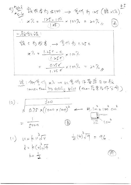 2020 HKDSE Maths P2 MC Detailed Solution 數學 卷二 答案 詳解 Q9,10,11